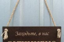 Табличка Открыто/Закрыто, 25х12 см